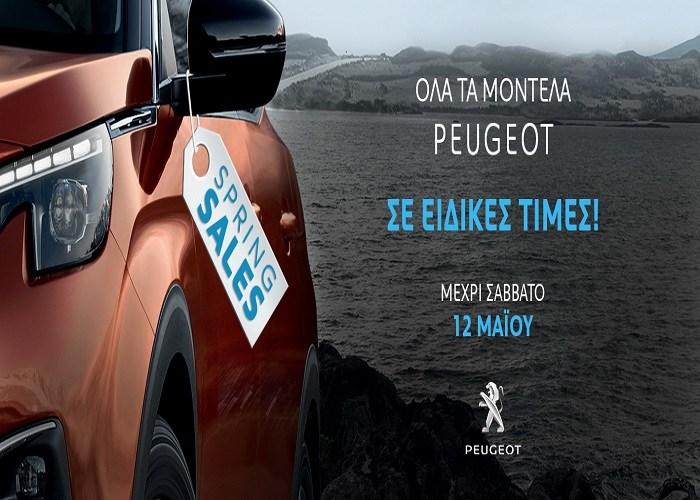 """Από την Τετάρτη 2 Μαΐου """"Spring Sales"""" μόνο από την Peugeot στην Ελλάδα!"""