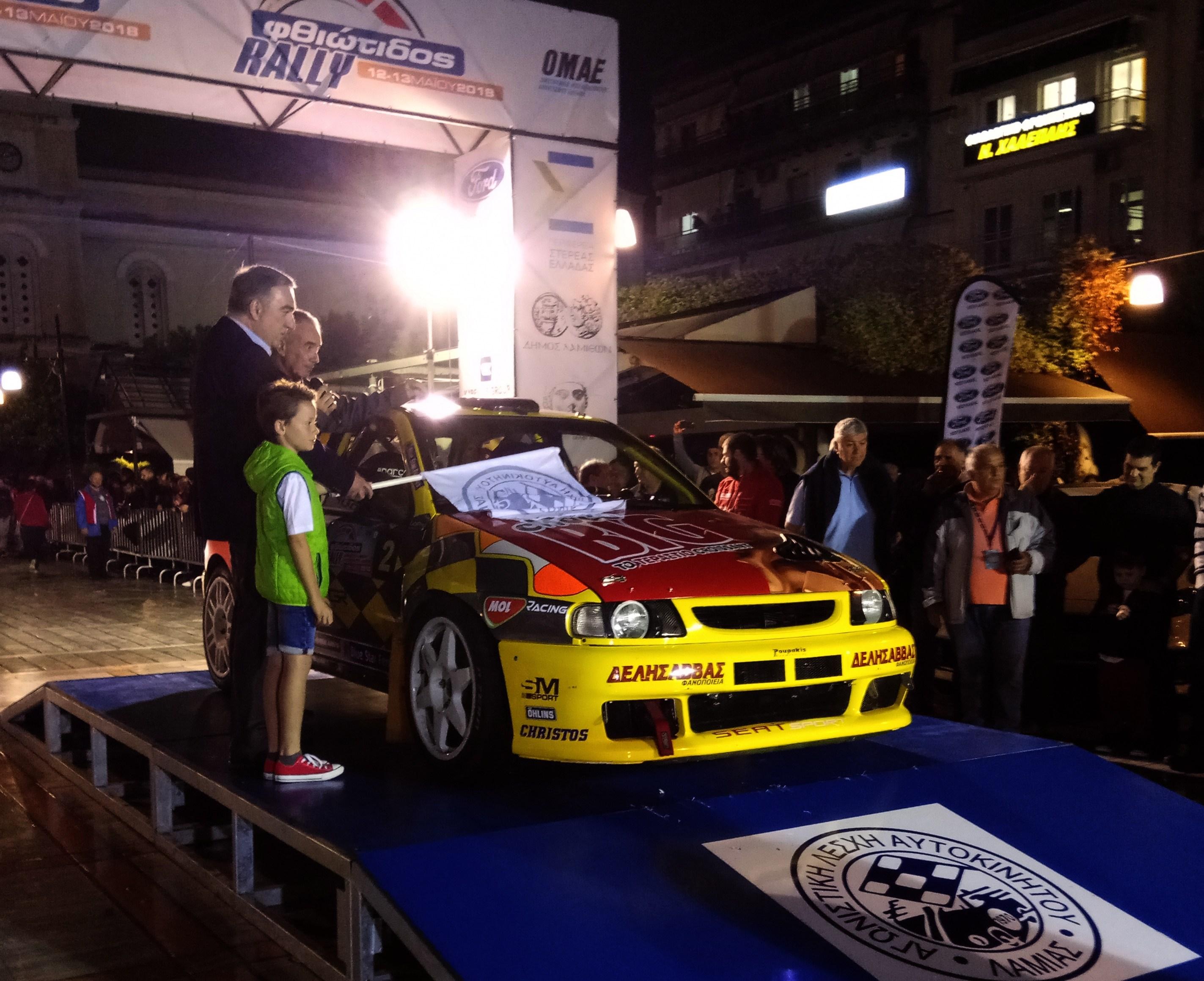 Ξεκινάει το Ράλι Φθιώτιδος- Μετράει στο Πανελλήνιο Πρωτάθλημα Ράλι Ασφάλτου