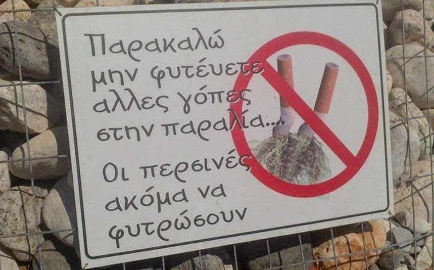 ΚΛΑΙΜΕ! Η ταμπέλα σε ελληνική παραλία που κάνει θραύση στο διαδίκτυο…