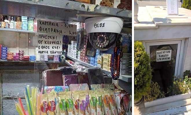 Ξεκαρδιστικές αποδείξεις πως στην Ελλάδα έχουμε τα πάντα [Εικόνες]