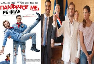 Marry me, Dude (Épouse-moi mon pote) – Παντρέψου με, ρε Φίλε, Πρεμιέρα: Αύγουστος 2018 (trailer)