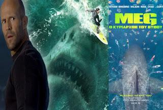 Meg: Ο Κυρίαρχος του Βυθού, Πρεμιέρα: Αύγουστος 2018 (trailer)