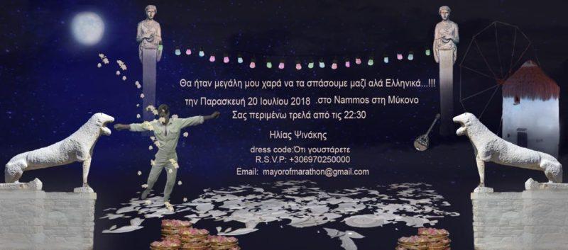 Πρόσκληση – πρόκληση Ψινάκη για τρελά σπασίματα στη Μύκονο