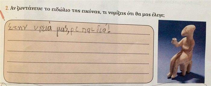 Η τρομερή απάντηση μαθητή τρίτης Δημοτικού.