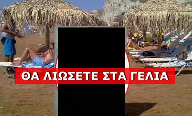 Θα λιώσετε… Δείτε την ταμπέλα σε Ελληνική παραλία που κάνει ΘPAYΣΗ!