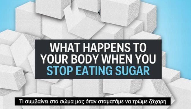 Θα μείνεις με ανοιχτό το στόμα. Τι παθαίνει το σώμα όταν σταματήσουμε να τρώμε ζάχαρη (ΒΙΝΤΕΟ)