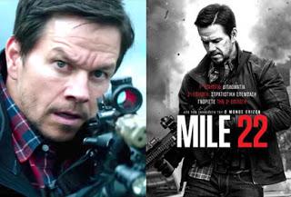 Mile 22, Πρεμιέρα: Αύγουστος 2018 (trailer)