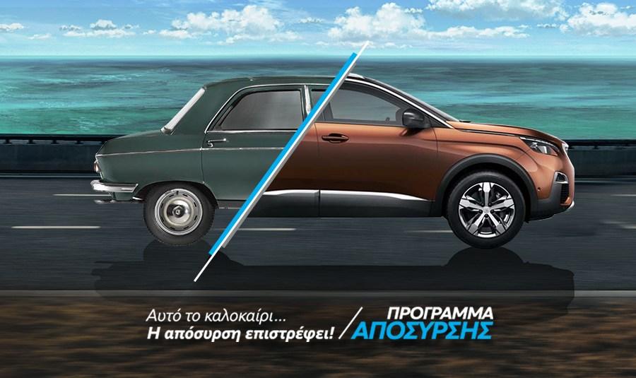 Η Peugeot συνεχίζει να κάνει… αποσύρσεις με σημαντικά οφέλη για τον πελάτη
