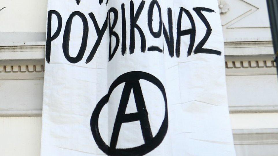 Εισβολή Ρουβίκωνα στην πρεσβεία της Αυστρίας