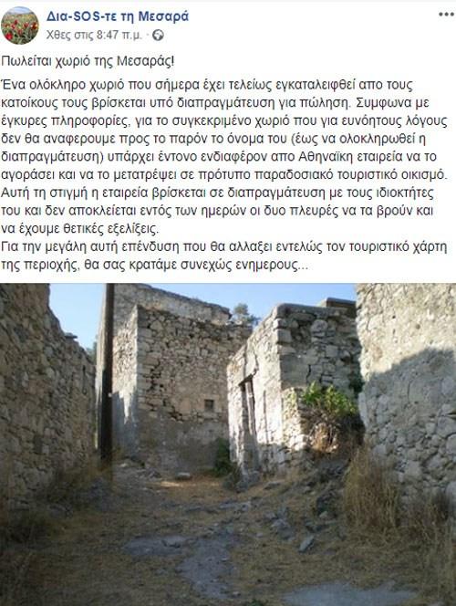 Πωλείται ολόκληρο χωριό στην Κρήτη