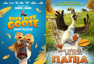 Duck Duck Goose – Μια πάπια μα ποια πάπια (μεταγλ), Αύγουστος 2018 (trailer)
