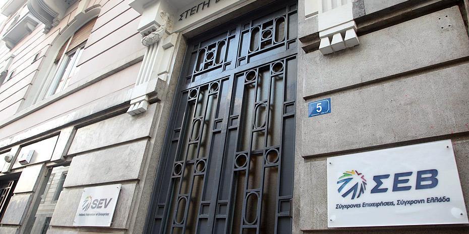 ΣΕΒ: Να παρέμβει η Δικαιοσύνη για την απεργία στο λιμάνι του Πειραιά