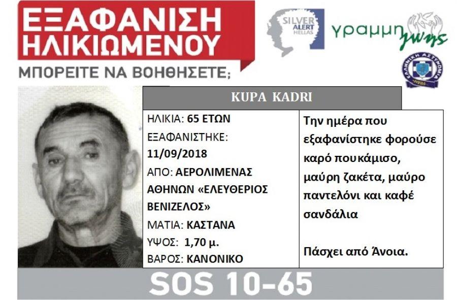 """Εξαφάνιση 65χρονου στο """"Ελευθέριος Βενιζέλος"""""""