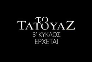 """«Το Τατουάζ»: Ο Β"""" κύκλος κάνει πρεμιέρα το βράδυ της Κυριακής 16 Σεπτεμβρίου (trailer)"""