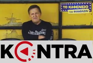 Επιστρέφει το «Καφενείο των Φιλάθλων»: Κάθε Κυριακή στο Kontra Channel (trailer)