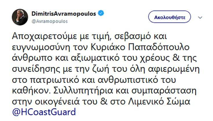 Αβραμόπουλος: Αποχαιρετούμε με τιμή, σεβασμό και ευγνωμοσύνη τον Κυριάκο Παπαδόπουλο