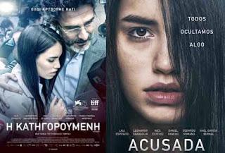 Acusada – Η κατηγορούμενη, Πρεμιέρα: Νοέμβριος 2018 (trailer)