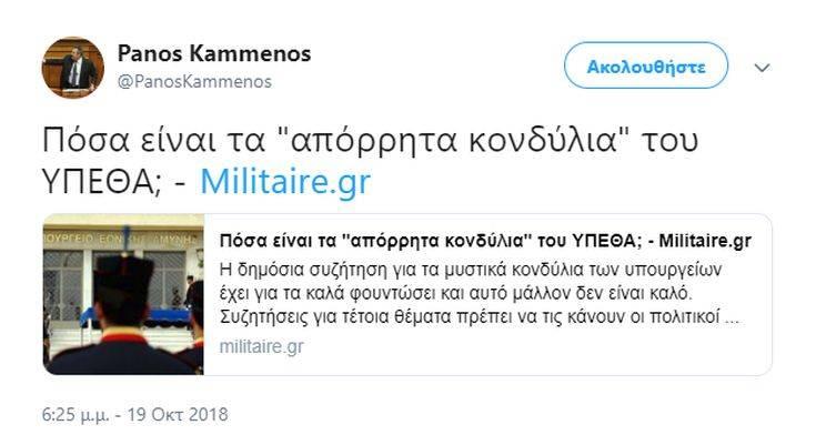 Το tweet του Πάνου Καμμένου για τις απόρρητες δαπάνες του υπουργείου Άμυνας