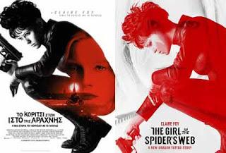 The GirΙ in the Spider's Web – Το Koρiτσι στον Ιστό της Αράχνης, Πρεμιέρα: Νοέμβριος 2018 (trailer)