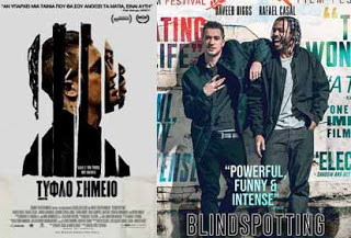 Blindspotting – Τυφλό σημείο, Πρεμιέρα: Οκτώβριος 2018 (trailer)