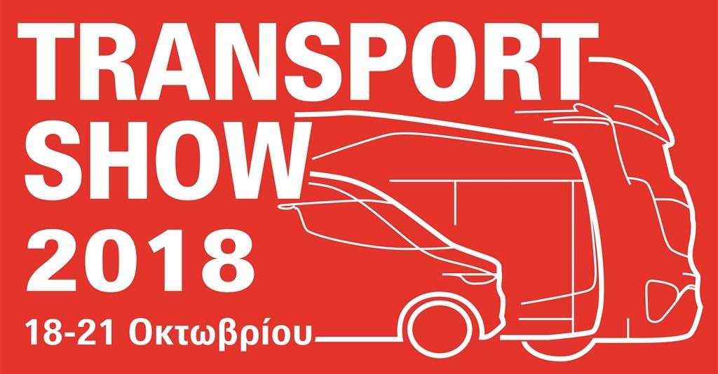 3η διεθνής Έκθεση επαγγελματικών αυτοκινήτων