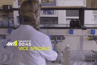 Vice Specials: «Ψυχική Υγεία σε Κρίση» (trailer)