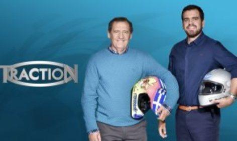 Κάνει πρεμιέρα σήμερα το «Traction» (trailer+photo)