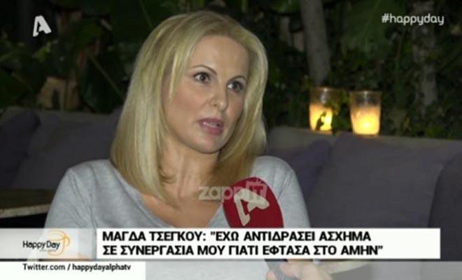 Χείμαρρος η Μάγδα Τσέγκου: «Δεν έχει κοινωνική μόρφωση, σεβασμό, ευγένεια, τρόπους»!