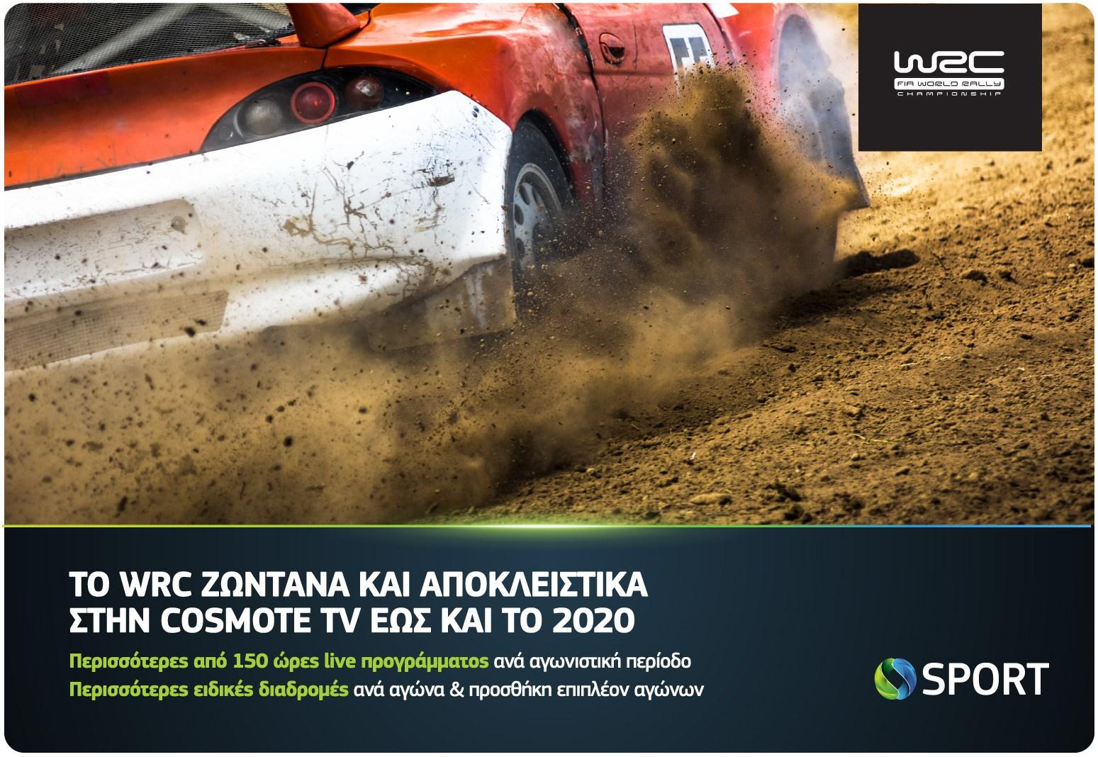 COSMOTE TV: Το WRC ζωντανά και αποκλειστικά στα κανάλια COSMOTE SPORT έως και το 2020