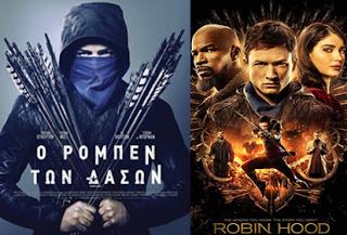 Robin Hood – Ο Ρομπέν των Δασών, Πρεμιέρα: Νοέμβριος 2018 (trailer)