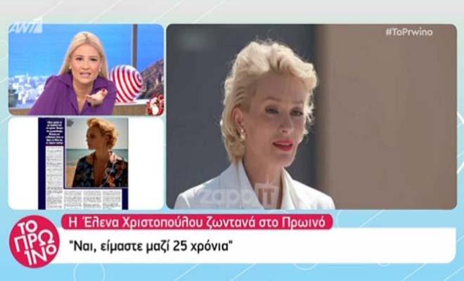 Χαμός στο Πρωινό με την Έλενα Χριστοπούλου! Παρενέβη στην εκπομπή! Βγήκε και ο Ζάχος Χατζηφωτίου στο τηλέφωνο!