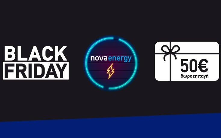 Black Friday στα καταστήματα Nova για να βρείτε το… φως σας
