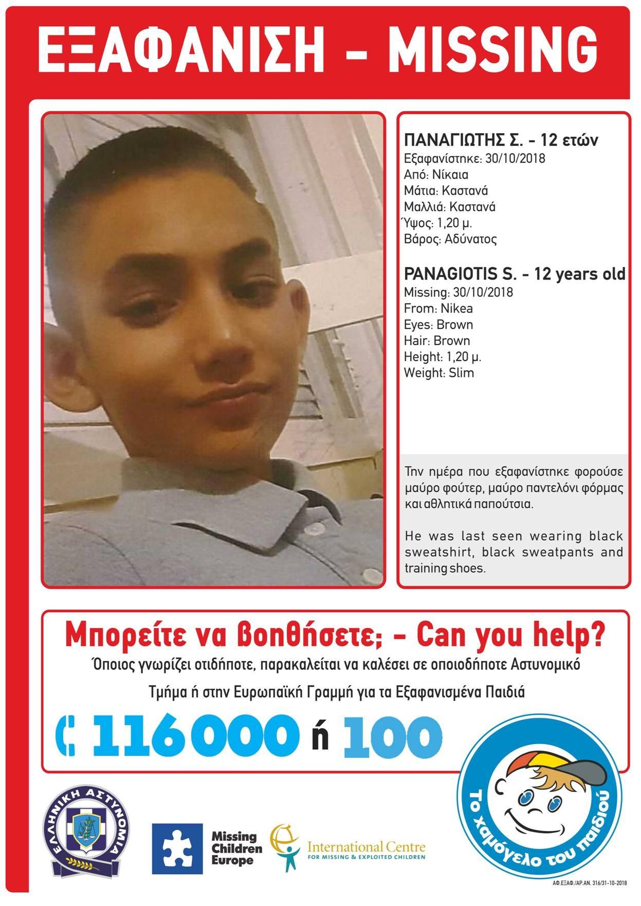 Συναγερμός με την εξαφάνιση 12χρονου από τη Νίκαια