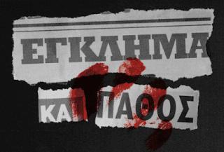 Έγκλημα και Πάθos: Επεισόδιο 10
