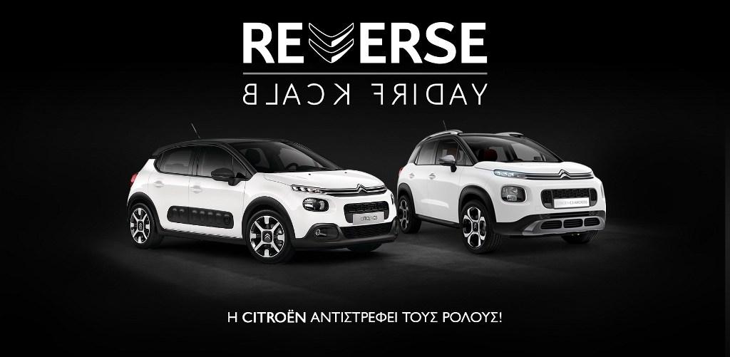 Οι κανόνες της Black Friday, αλλάζουν με τη Citroën!