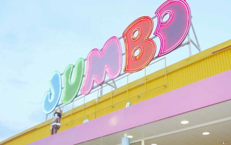 Jumbo: Δεν είχαμε γνώση της επιχειρηματικής δραστηριότητας του κ. Παπαευαγγέλου στο real estate