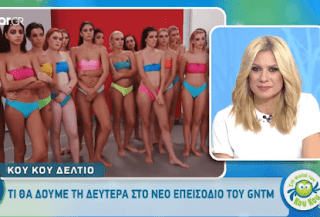 Greece's Next Top Model: Σχεδόν… γuμvή φωτογράφιση στο επεισόδιο της Δευτέρας 5/11 (trailer)