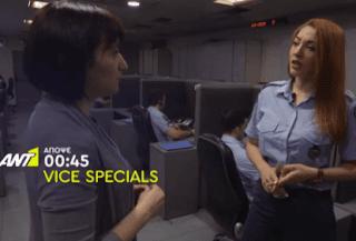 Μετά τα μεσάνυχτα στο VICE: «Έγκλημα στην Αθήνα» (trailer)