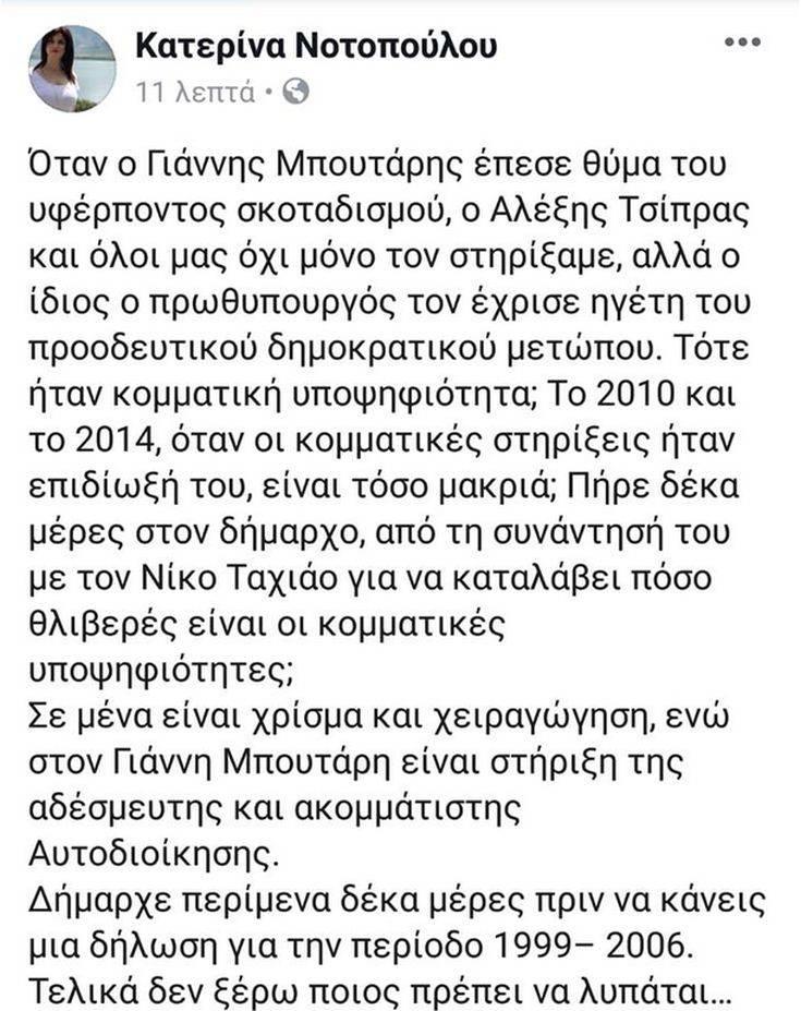 Η διαδικτυακή κόντρα Μπουτάρη-Νοτοπούλου για το «χρίσμα» στο Δήμο Θεσσαλονίκης