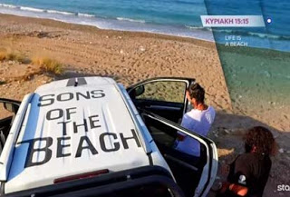 Life is a beach: Πρεμιέρα την Κυριακή στο Star (trailer)