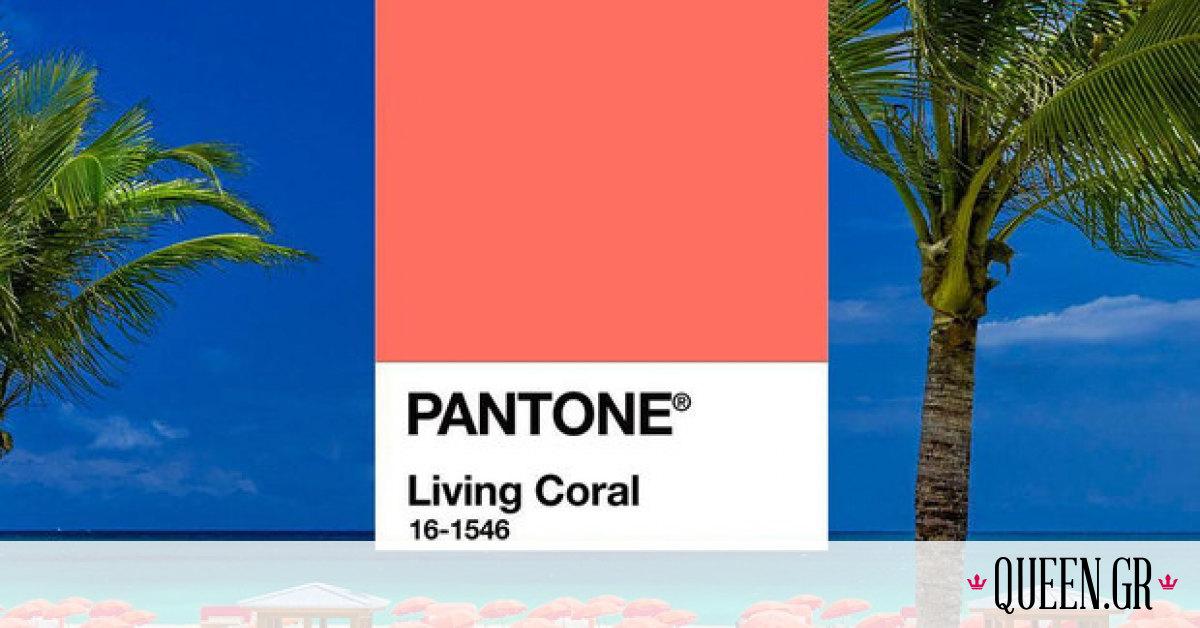 Living Coral: Γιατί η Pantone διάλεξε αυτή την απόχρωση ως το «χρώμα της χρονιάς για το 2019»