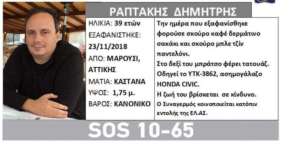 Βρέθηκε στην Αλβανία ο 39χρονος που είχε εξαφανιστεί στο Μαρούσι
