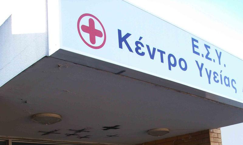 ΠΟΕΔΗΝ: Αυτές είναι οι τραγικές ελλείψεις σε 50 Κέντρα Υγείας της χώρας