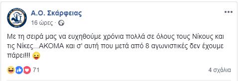 Επική ανακοίνωση από τοπική ομάδα της Φθιώτιδας για τη γιορτή του Αγίου Νικολάου [φωτο]