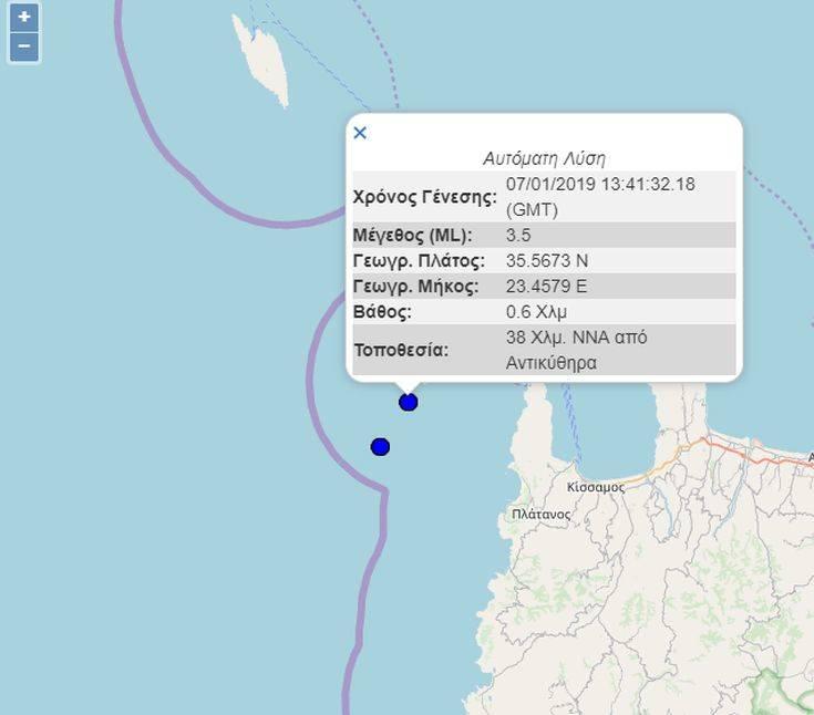 Σεισμός ανάμεσα σε Κρήτη και Αντικύθηρα