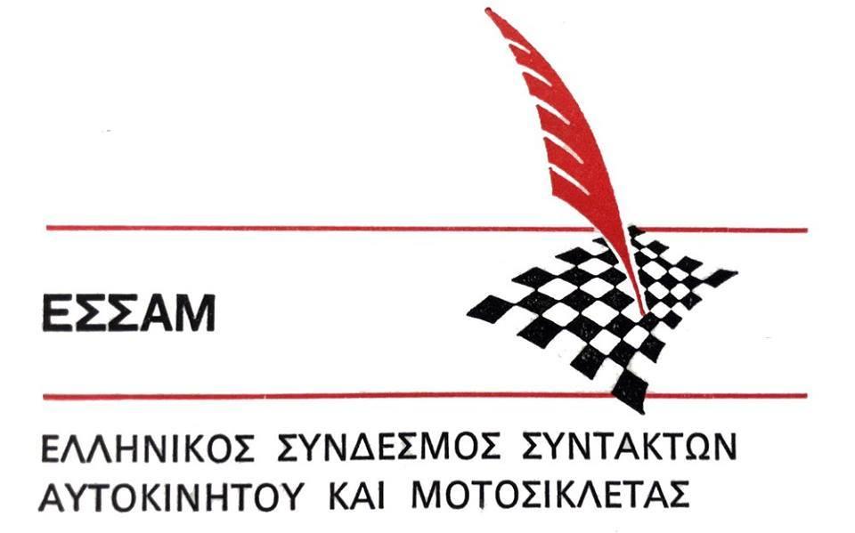 Το νέο ΔΣ του Ελληνικού Συνδέσμου Συντακτών Αυτοκινήτου – Μοτοσικλέτας (ΕΣΣΑΜ)
