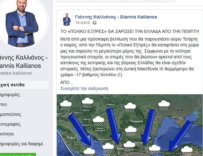 Καλλιάνος: «Πολικό εξπρές» θα σαρώσει την Ελλάδα από την Πέμπτη