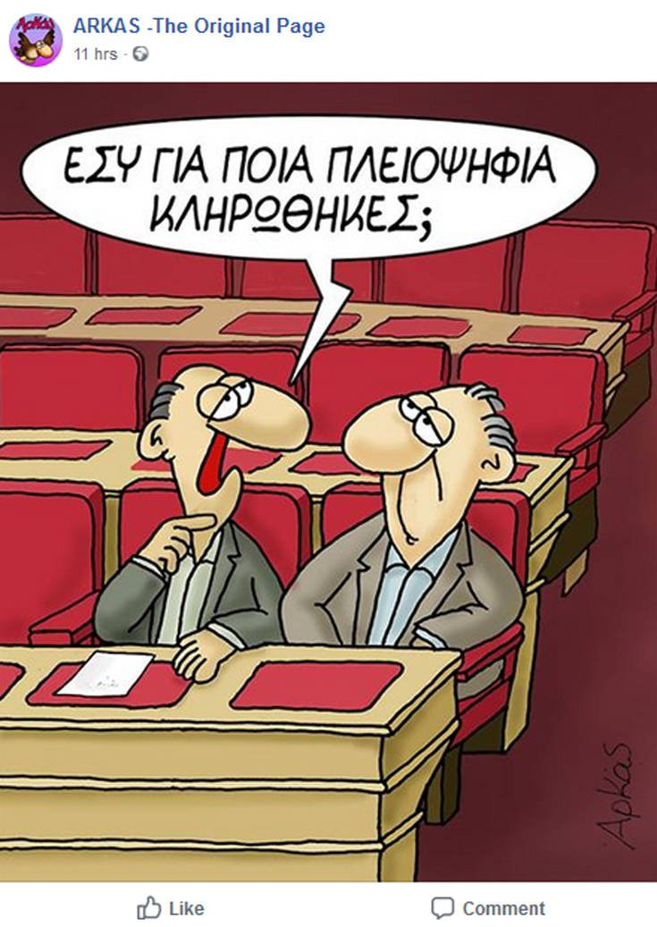 Το σκίτσο του Αρκά για το «151» της κυβέρνησης στη Βουλή
