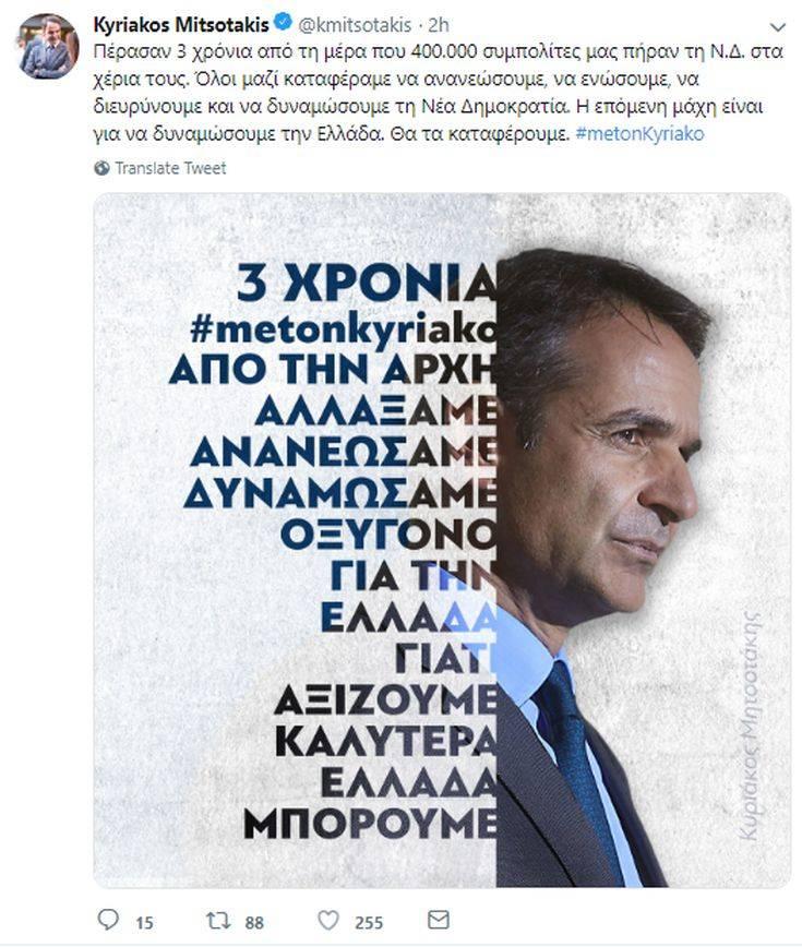 Το μήνυμα του Μητσοτάκη για τα τρία χρόνια στην ηγεσία της ΝΔ
