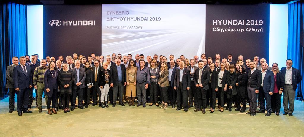 Ετήσιο Συνέδριο Δικτύου Hyundai 2019
